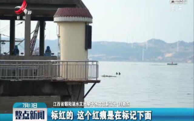 【行动起来 防汛抗洪】鄱阳湖水位突破1998年历史极值