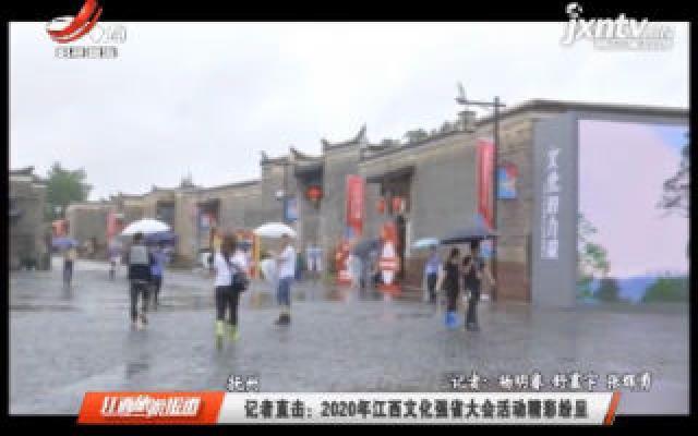 抚州·记者直击:2020年江西文化强省大会活动精彩纷呈