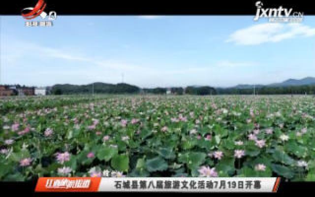 赣州:石城县第八届旅游文化活动7月19日开幕