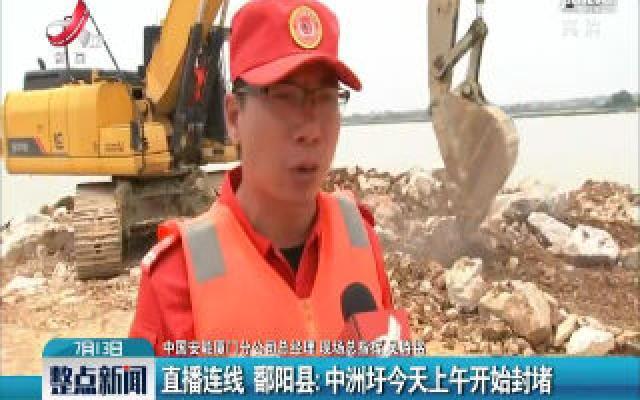 直播连线 鄱阳县:中洲圩7月13日上午开始封堵