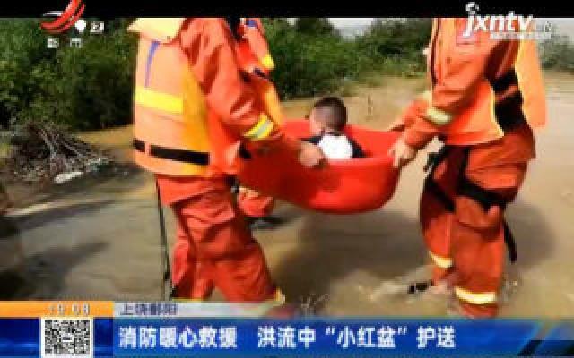 """上饶鄱阳:消防暖心救援 洪流中""""小红盆""""护送"""