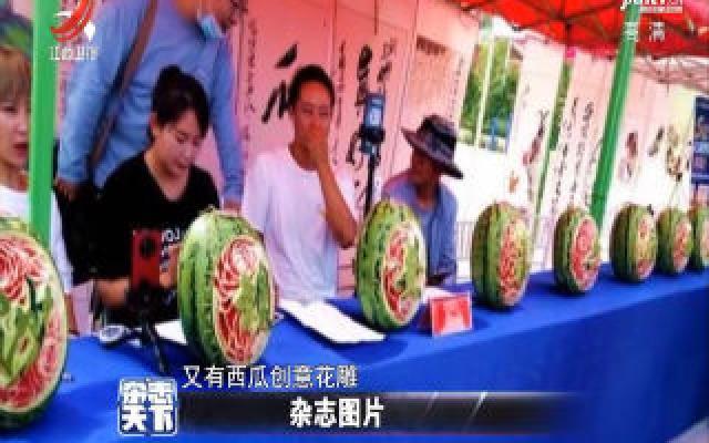 西瓜成熟季节举办助农活动 创意西瓜占