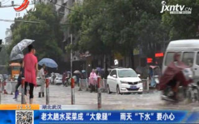 """湖北武汉:老太趟水买菜成""""大象腿""""  雨天""""下水""""要小心"""