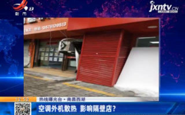 【热线曝光台】南昌西湖:空调外机散热 影响隔壁店?