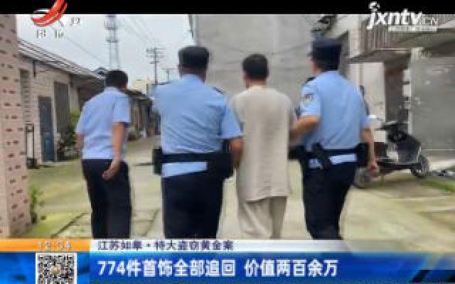 江苏如皋·特大盗窃黄金案:774件首饰全部追回 价值两百余万