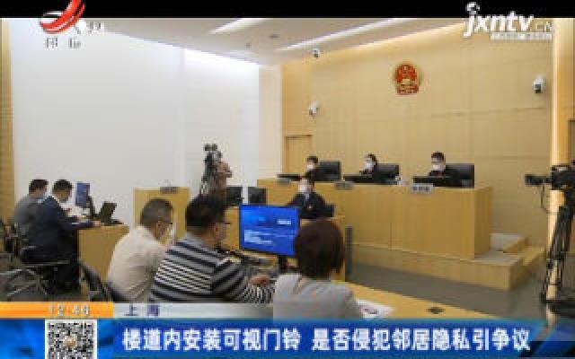 上海:楼道内安装可视门铃 是否侵犯邻居隐私引争议