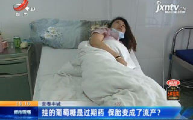 宜春丰城:挂的葡萄糖是过期药 保胎变成了流产?