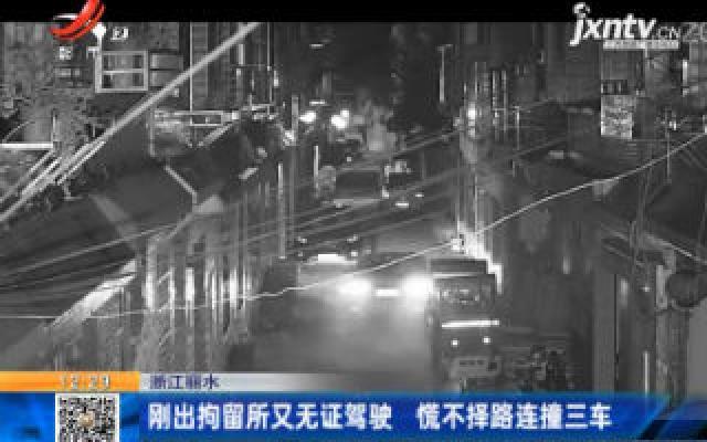 浙江丽水:刚出拘留所又无证驾驶 慌不择路连撞三车