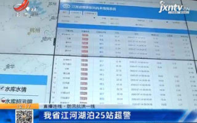 【直播连线·防汛抗洪一线】江西省江河湖泊25站超警