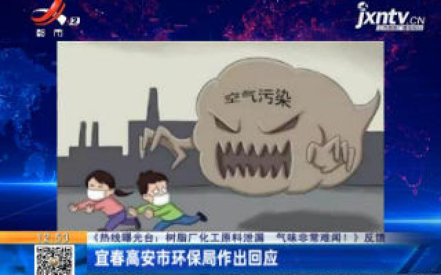 【《热线曝光台:树脂厂化工原料泄漏 气味非常难闻!》反馈】宜春高安市环保局作出回应