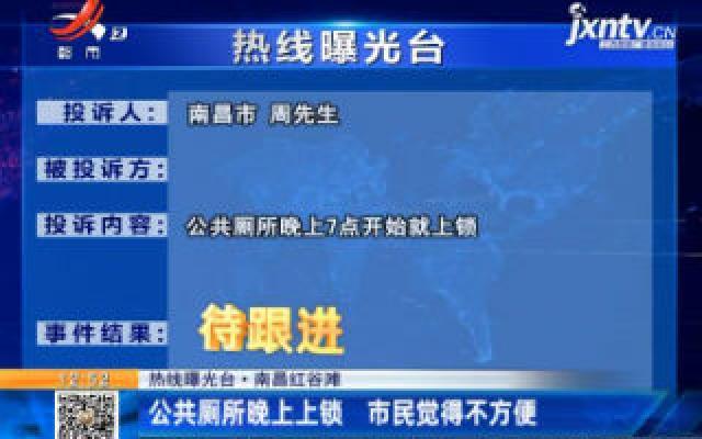 【热线曝光台】南昌红谷滩:公共厕所晚上上锁 市民觉得不方便
