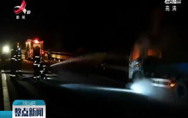 景德镇:货车发生自燃 消防紧急处置