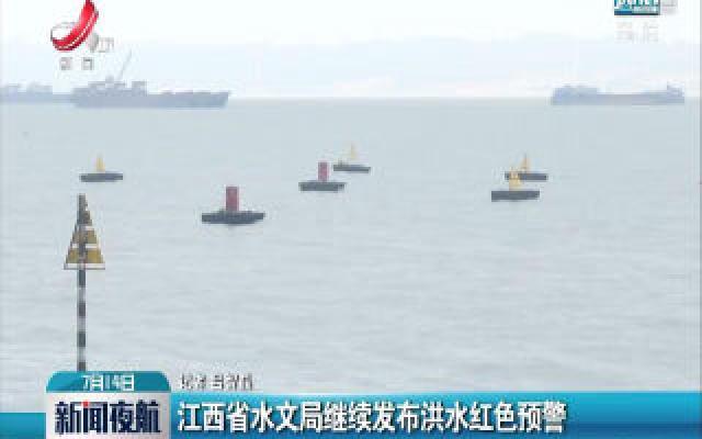 江西省水文局继续发布洪水红色预警