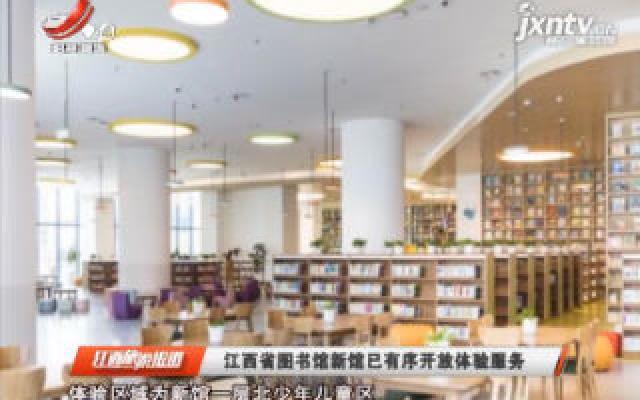 江西省图书馆新馆已有序开放体验服务