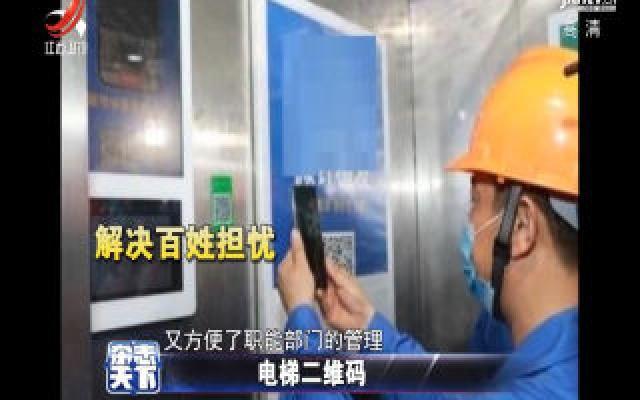 电梯二维码