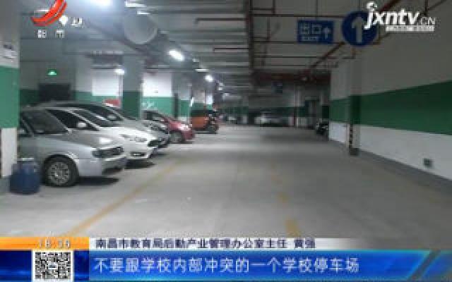 南昌:7月15日起 7所市属学校地下停车场对外开放
