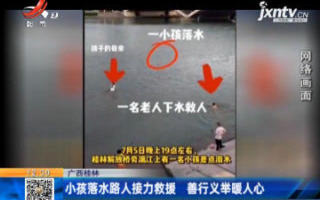 广西桂林:小孩落水路人接力救援 善行义举暖人心