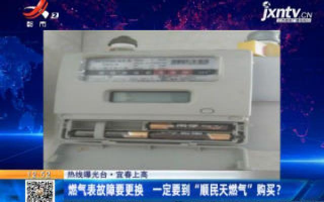"""【热线曝光台】宜春上高:燃气表故障要更换 一定要到 """"顺民天燃气""""购买?"""