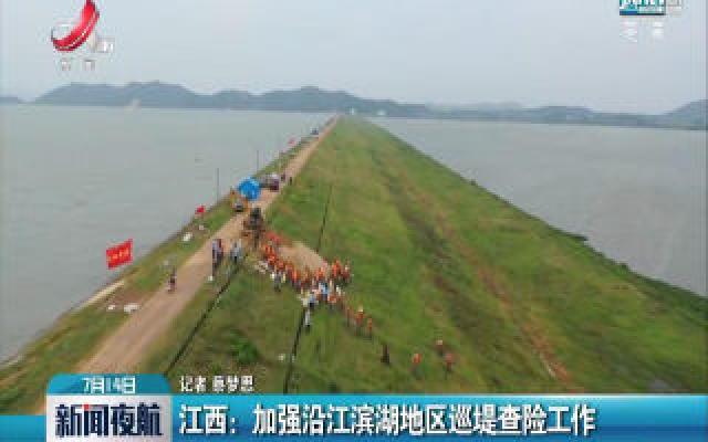 江西:加强沿江滨湖地区巡堤查险工作