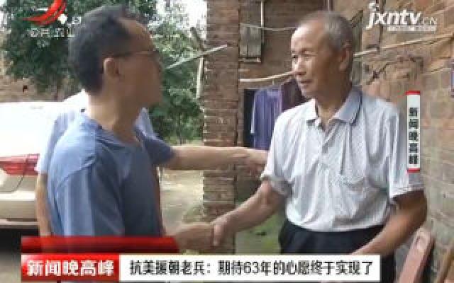 萍乡:抗美援朝老兵 期待63年的心愿终于实现了