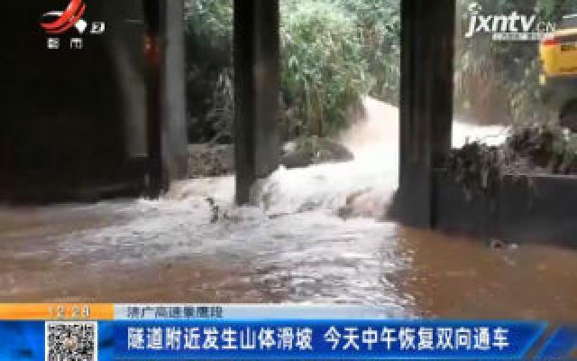 济广高速景鹰段:隧道附近发生山体滑坡 7月14日中午恢复双向通车