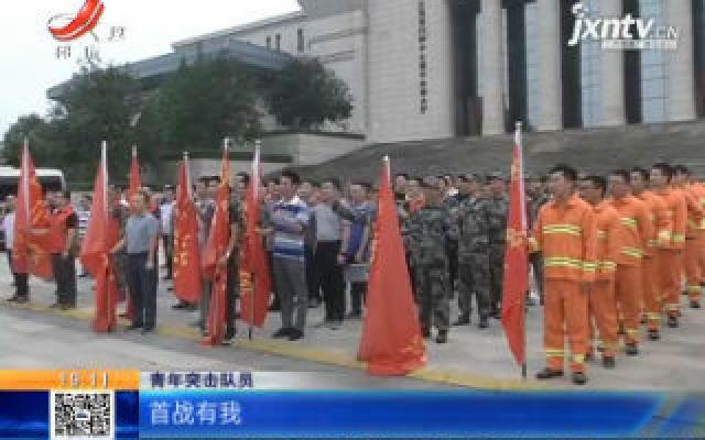 """南昌:首批省直青年防汛救灾突击队员""""出征""""鄱阳"""