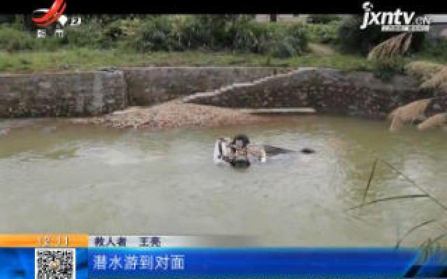 景德镇浮梁:水中救起4条生命 人民子弟兵好样的!