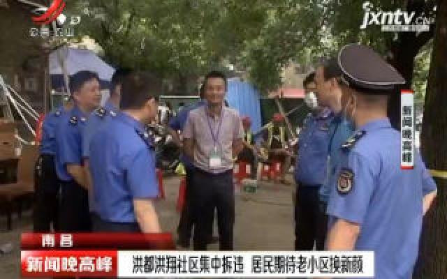 南昌:洪都洪翔社区集中拆违 居民期待老小区换新颜