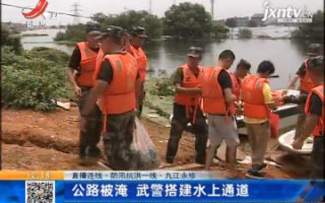 【直播连线·防汛抗洪一线】九江永修:公路被淹 武警搭建水上通道