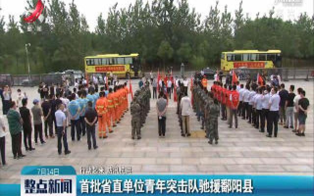 【行动起来 防汛抗洪】首批省直单位青年突击队驰援鄱阳县