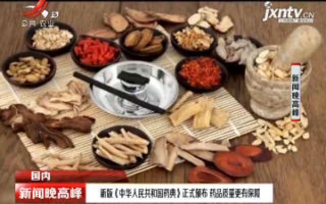 新版《中华人民共和国药典》正式颁布 药品质量更有保障