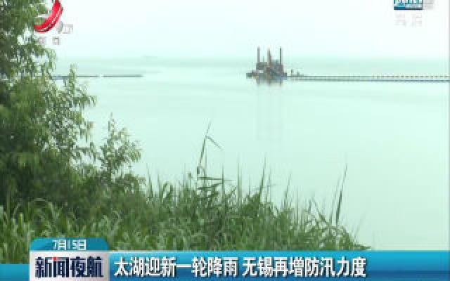 太湖迎新一轮降雨 无锡再增防汛力度