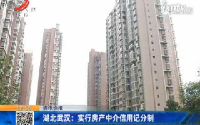 湖北武汉:实行房产中介信用记分制