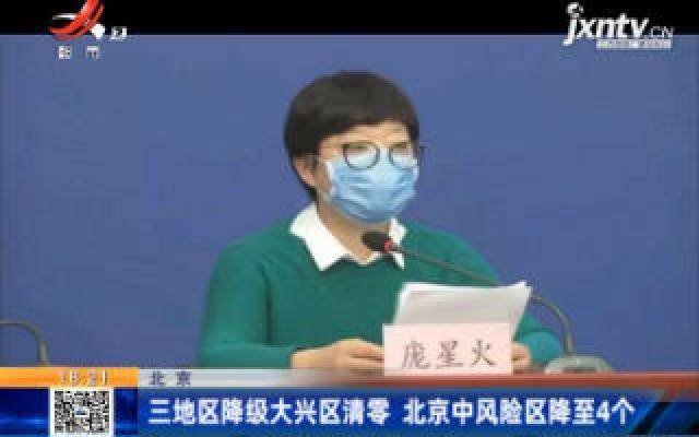 北京:三地区降级大兴区清零 北京中风险区降至4个