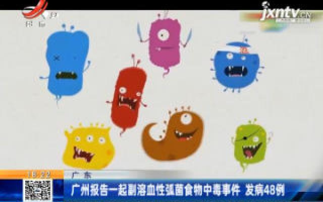 广东:广州报告一起副溶血性弧菌食物中毒事件 发病48例