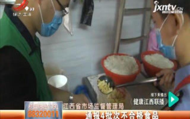 江西省市场监督管理局:通报4批次不合格食品
