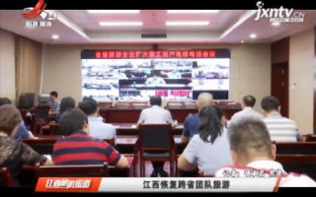 江西恢复跨省团队旅游