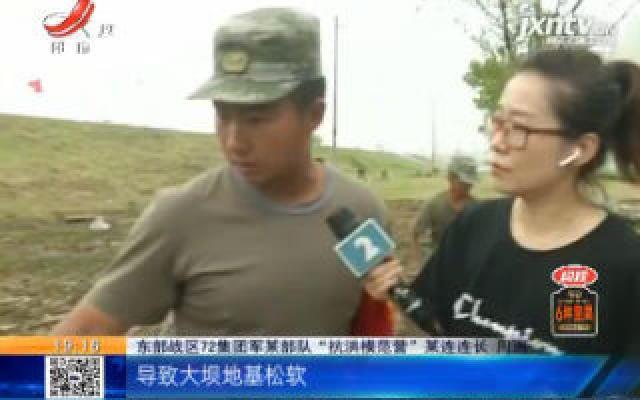 【防汛抗洪一线】九江湖口:牛脚芜堤出现管涌 官兵紧急抢险