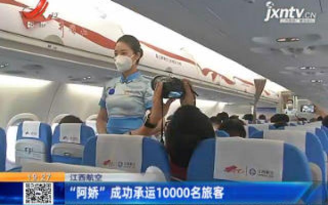 """江西航空:""""阿娇""""成功承运10000名旅客"""