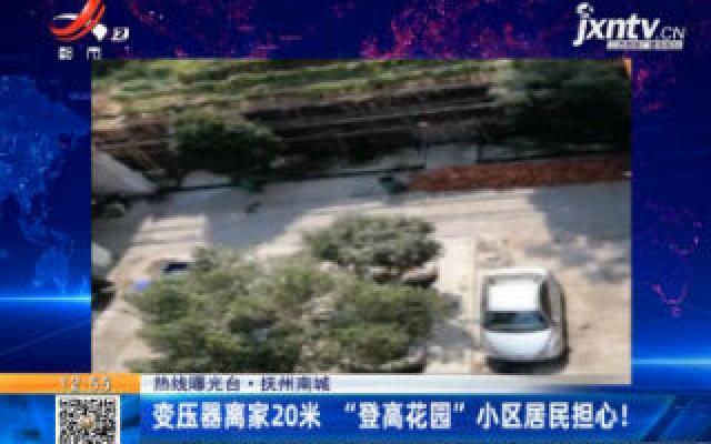 """【热线曝光台】抚州南城:变压器离家20米 """"登高花园""""小区居民担心!"""