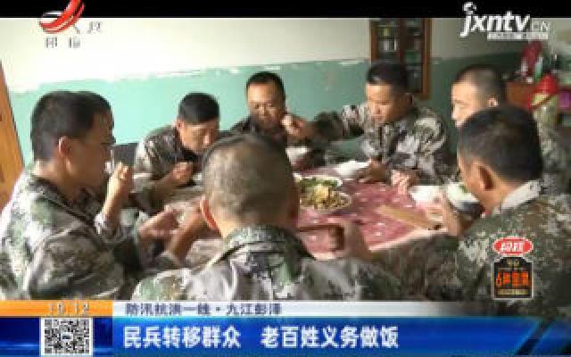【防汛抗洪一线】九江彭泽:民兵转移群众 老百姓义务做饭