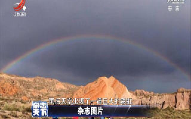 甘肃张掖雨后出现巨大的彩虹 横跨地质公园的上空