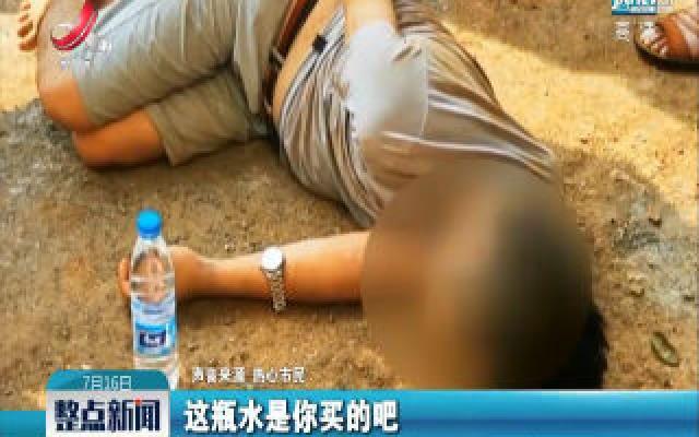 萍乡:一小伙路边晕倒 众人热心相助