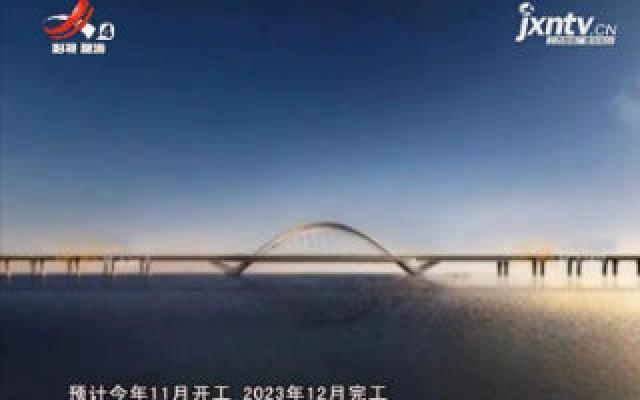 南昌九龙湖过江大桥项目的桥梁主体规划方案正式出炉