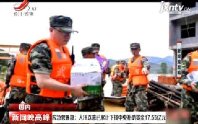 应急管理部:入汛以来已累计下拨中央补助资金17.55亿元