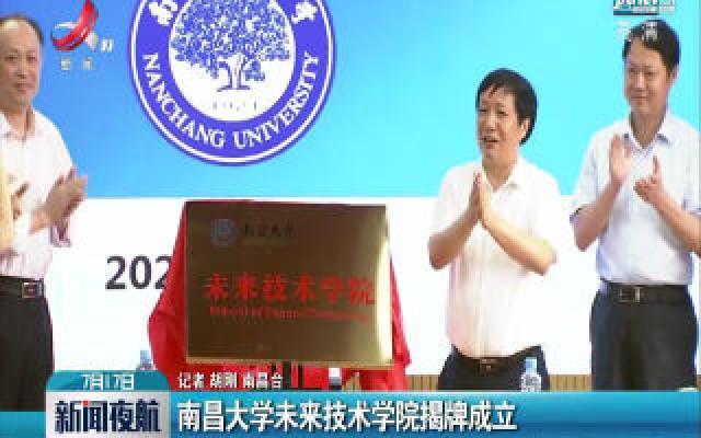 南昌大学未来技术学院揭牌成立