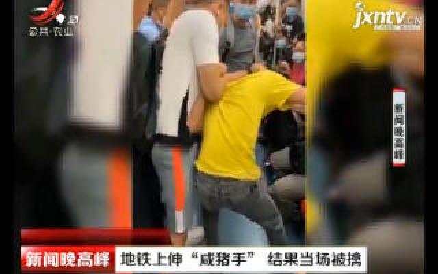 """广州:地铁上伸""""咸猪手"""" 结果当场被擒"""
