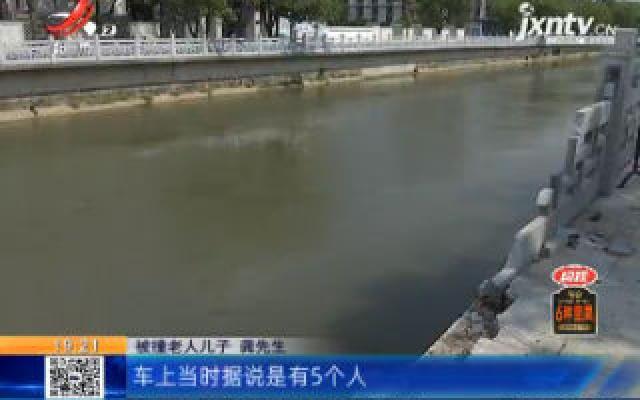 南昌县向塘镇:小车撞人冲入水渠 两人不幸身亡