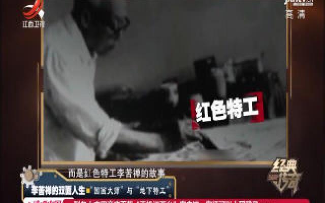 """经典传奇20200721 李苦禅的双面人生——""""国画大师""""与""""地下特工"""""""