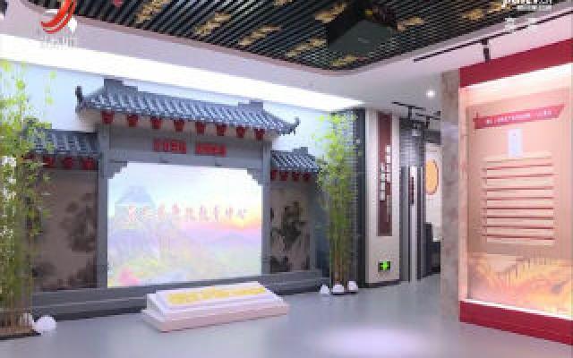 崇仁县廉政教育中心建成启用